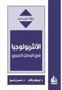 الأنثربولوجيا في الوطن العربي