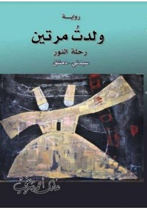 ولدت مرتين : رحلة النور سيدني – دمشق...