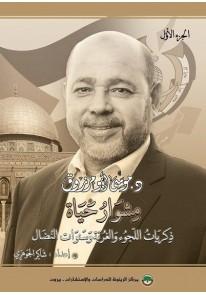 د. موسى أبو مرزوق: مشوار حياة.. ذكريات الغربة والل...