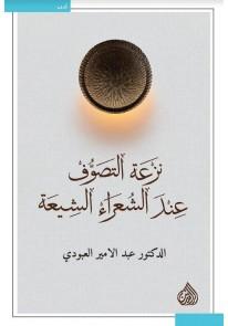 نزعة التصوف عند الشعراء الشيعة