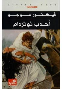 روايات للفتيان : أحدب نوتردام