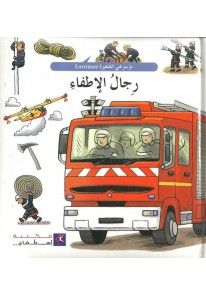موسوعتي الصغيرة  - رجال الاطفاء