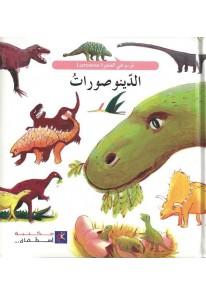 موسوعتي الصغيرة - الديناصورات
