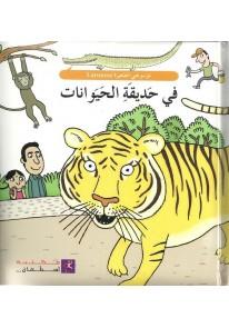 موسوعتي الصغيرة – في حديقة الحيوانات...