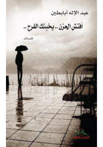 أفتش الحزن.. يخبئك الفرح..