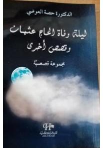 ليلة وفاة الشيخ عثمان وقصص أخرى