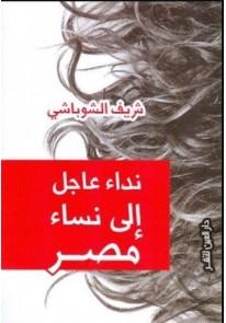 نداء عاجل إلى نساء مصر
