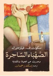 الصهباء الساحرة وحديث عن الحياة والكتابة