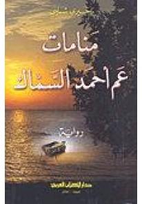 منامات عم أحمد السمّاك