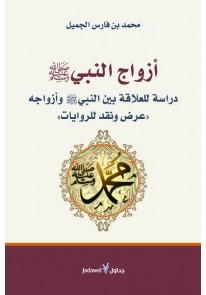 أزواج النبي (ص) : دراسة للعلاقة بين النبي وأزواجه