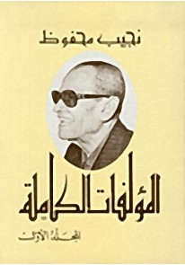 المؤلّفات الكاملة : نجيب محفوظ - الجزء الأوّل...
