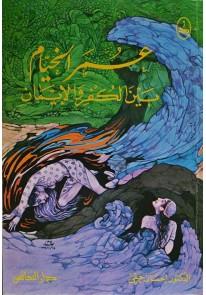 عمر الخيام : بين الكفر والإيمان