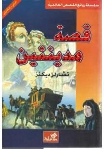 قصة مدينتين : عربي - إنكليزي