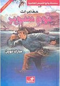 مغامرات توم سوير : عربي - إنكليزي