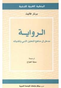 الرواية : مدخل إلى مناهج التحليل الأدبي وتقنياته