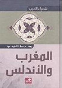 شعراء العرب : المغرب والأندلس