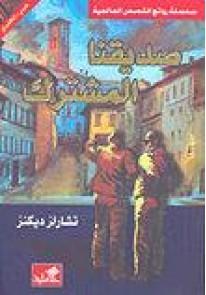 صديقنا المشترك : عربي - إنجليزي