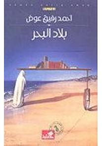بلاد البحر