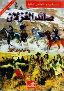 صائد الغزلان : إنجليزي - عربي