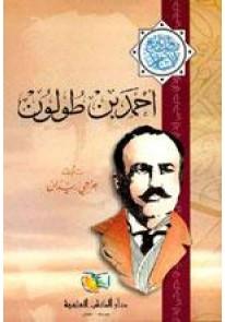 أحمد بن طولون : سلسلة مؤلفات جرجي زيدان الجزء الثاني