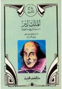 الملك لير : الجزء الثالث عشر - روائع شكسبير