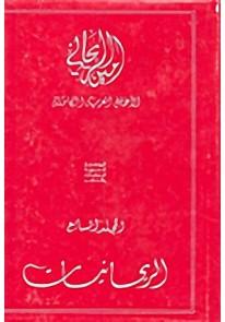 الريحانيات - الأعمال العربية الكاملة 7...