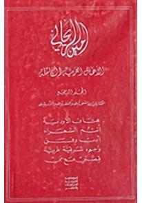 الكتابات الشعرية والنقدية والأدبية - المجلد التاسع...