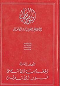 المغرب الأقصى، نور الأندلس - الأعمال العربية الكام...