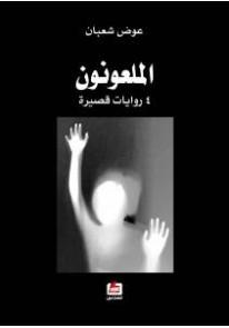 الملعونون : 4 روايات قصيرة