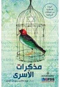 مذكرات الأسرى : أصوات فلسطينية من المعتقلات الإسرائيلية