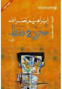 مجرد 2 فقط : الملهاة الفلسطينية