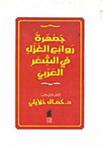 جمهرة روائع الغزال في الشعر العربي