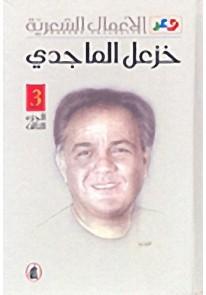 خزعل الماجدي : الأعمال الشعرية - الجزء الثالث...