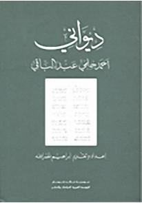 ديواني؛ أحمد حلمي عبد الباقي