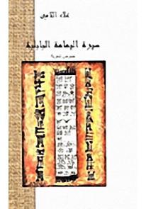 سيرة اليمامة البابلية، نصوص شعرية
