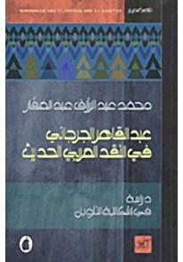 عبد القاهر الجرجاني في النقد العربي الحديث