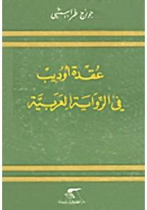 عقدة أوديب في الرواية العربية