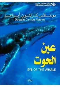 عين الحوت