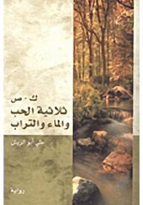 ك - ص : ثلاثية الحب والماء والتراث - ورق شاموا