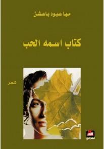 كتاب اسمه الحب