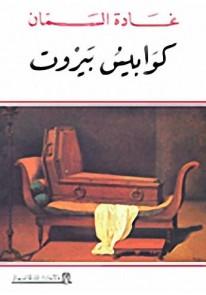 كوابيس بيروت