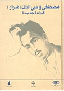 مصطفى وهبي التل (عرار) قراءة جديدة