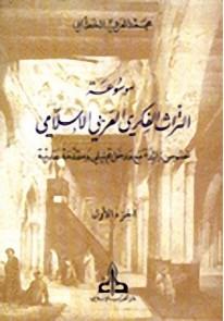 موسوعة التراث الفكري العربي الإسلامي...