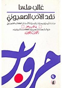 نقد الأدب الصهيوني