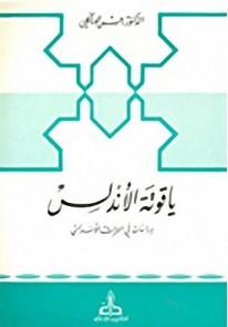 ياقوتة الأندلس؛ دراسات في التراث الأندلسي...