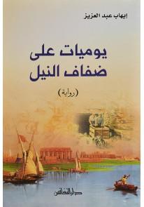 يوميات على ضفاف النيل