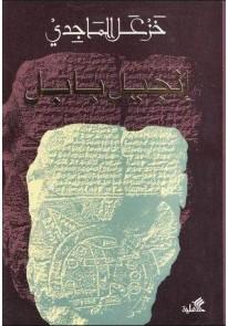 إنجيل بابل