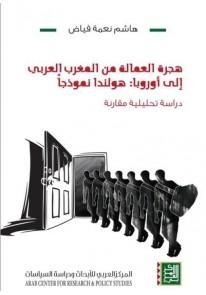 هجرة العمالة من المغرب العربي إلى أوروبا : هولندا ...