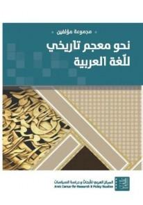نحو معجم تاريخي للغة العربية