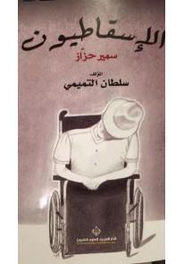 الإسقاطيون : سمير حزاز